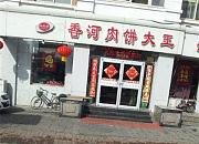 香河肉饼大王海鲜酒楼 复康路店
