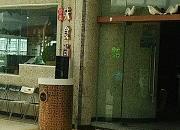 尚渔味时尚烤鱼 彩柒汇店