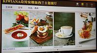 KIWIANA奇异安娜新西兰主题餐厅 世博源店 图片
