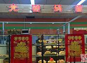 四季烘焙原料店