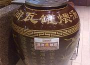 沸百味养生瓦罐