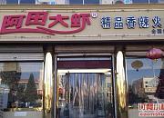 阿田大虾火锅 蓟县店