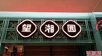 望湘园 紫荆广场店 图片