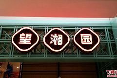 望湘园 紫荆广场店