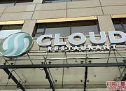 云cloud餐厅