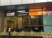 喜多屋日本料理 蓝色港湾店