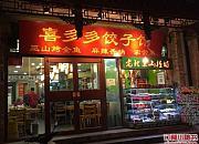 喜多多饺子馆