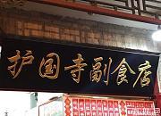 护国寺副食店