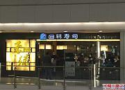 禾绿回转寿司 五棵松店