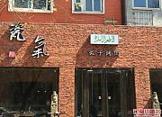 瓷氣 车公庄店