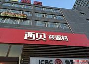 西贝莜面村 枫蓝国际店