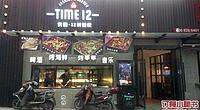 炭秘12时烤吧 番禺路店 图片