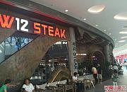 西十二街牛排W12 STEAK 荟聚购物中心西红门店