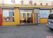 雅香阁茶餐厅