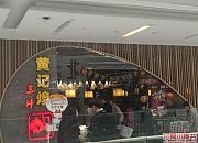 黄记煌三汁焖锅 长楹天街购物中心店