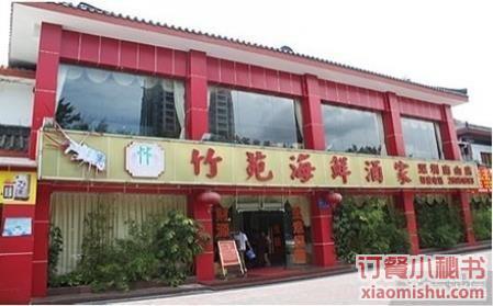深圳竹苑海鲜酒家