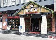 湘满庭 沙井店