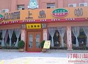 上岛咖啡 四海公园店