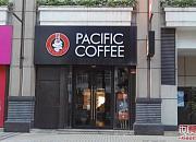 太平洋咖啡 东海城市广场店