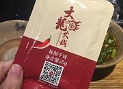 大龙燚火锅 南山大道店