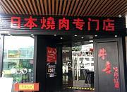 牛喜日式无烟炭火烧肉 海上世界店