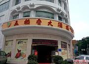 五稻香大酒楼 海湾店