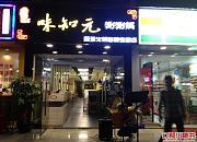 杨国福麻辣烫 学府店