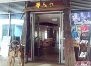 蚝门九式 南山店