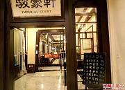 骏豪轩中餐厅 观澜湖店