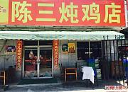 陈三炖鸡馆
