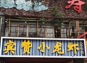 宾赞小龙虾 八卦岭店
