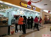 福客FOOK 香缤2店