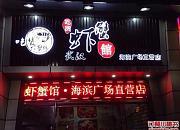武汉吃货虾蟹馆 海滨广场店