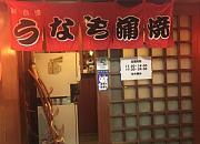 活鳗酒田日本料理 罗湖店