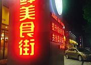 香稻园 龙华店