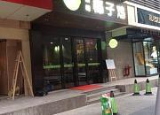 芊代椰子鸡音乐餐厅 岗厦店