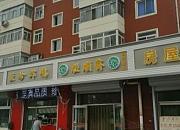 桂顺斋 西青道店