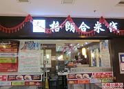 格朗合米线 津友店