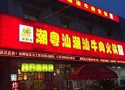 潮粤汕潮汕牛肉火锅 太阳城店