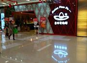 墨西哥馅饼MexicanPizzaPie 凯德mall天津湾店