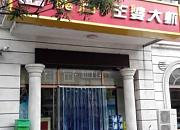 槐店·王婆大虾 红桥店