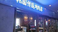姜虎东白丁 云南路店 图片