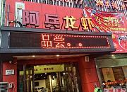 阿兵龙虾 科技路店