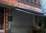 江山土菜馆