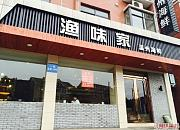 渔味家温州海鲜餐厅
