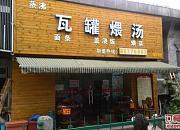 蒸沸瓦罐煨汤&南昌炒粉