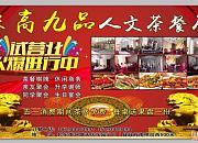 米高九品人文茶餐厅