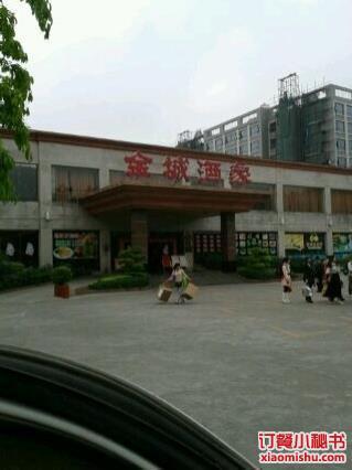 广州金城酒家