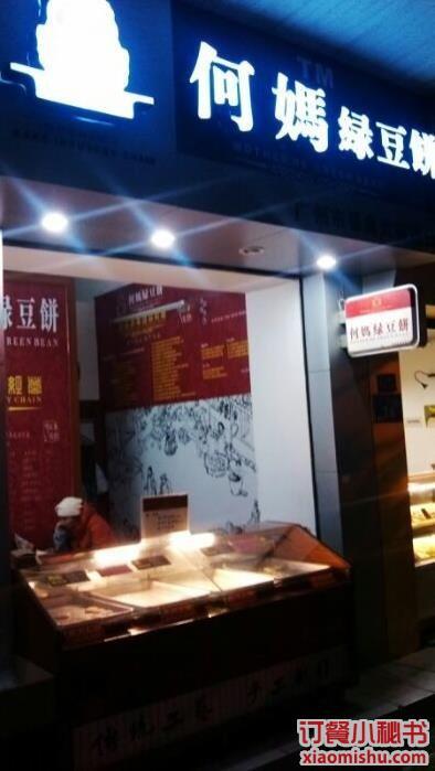 广州何妈绿豆饼