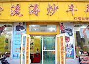 徐流涛炒牛羊饭店